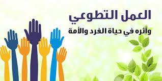 التطوع في الدول العربية بين خدمة المجتمع وغياب التنظيم مركز الاعلام الدولي